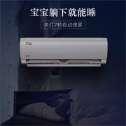 Midea美的 KFR-35GW/WDAA3@ 1.5匹变频冷暖壁挂式空调