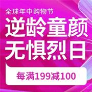 京东商城美妆产品满3件享5折、每满199减100元优惠