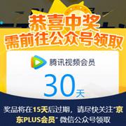 京东Plus会员 100%必中腾讯视频VIP会员30天