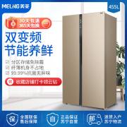 MELING美菱BCD-455WPCX 455升风冷变频对开门冰箱