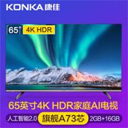 KONKA康佳LED65D6 65英寸AI人工智能4K液晶电视