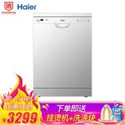 Haier海尔EW13918CS 13套智能微蒸汽洗碗机