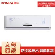 KONKA康佳KFR-23GW/DYG01-E3小1匹壁挂式 快速冷暖 定速空调