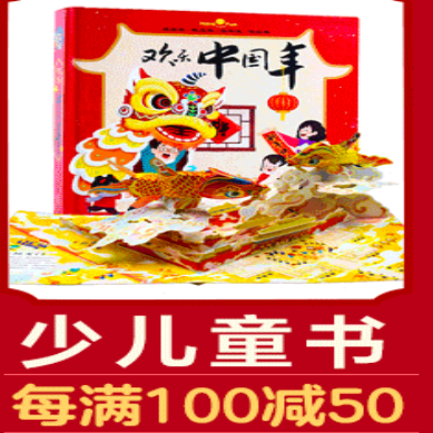 京东年货节 30万自营图书新年特惠