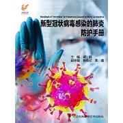 新型冠状病毒感染的肺炎防治知识手册 Kindle电子书
