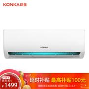 5日8点!KONKA康佳1.5匹冷暖定速空调KFR-35GW/DKG03-E3