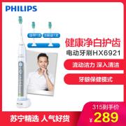 PHILIPS 飞利浦 HX6921 声波电动牙刷