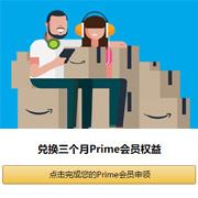 免费领取!亚马逊3个月PRIME会员试用