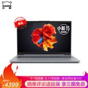 Lenovo 联想 小新15 2020 锐龙版 15.6寸笔记本电脑