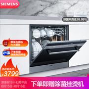 西班牙原装进口SIEMENS 西门子 SC73M612TI嵌入式洗碗机8套