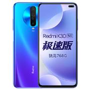 Redmi红米 K30极速版 5G双模游戏智能手机