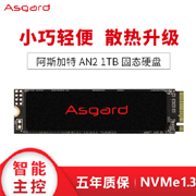 0点!Asgard 阿斯加特 AN2系列-极速版 NVMe M.2 固态硬盘 1TB