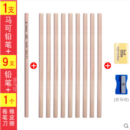 马可铅笔1支+原木铅笔10支+卷笔刀1个+橡皮擦1个