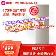 SHANGLING 上菱 BCD-173K 双门冰箱 173L